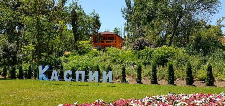 Санаторий Каспий